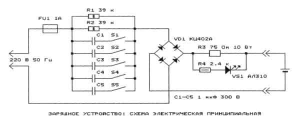 Конденсаторное зарядное устройство своими руками